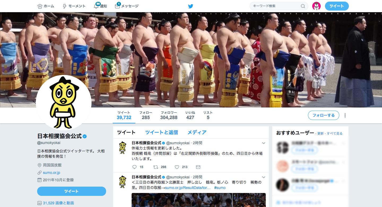 日本相撲協会公式__sumokyokai_さん___Twitter.png