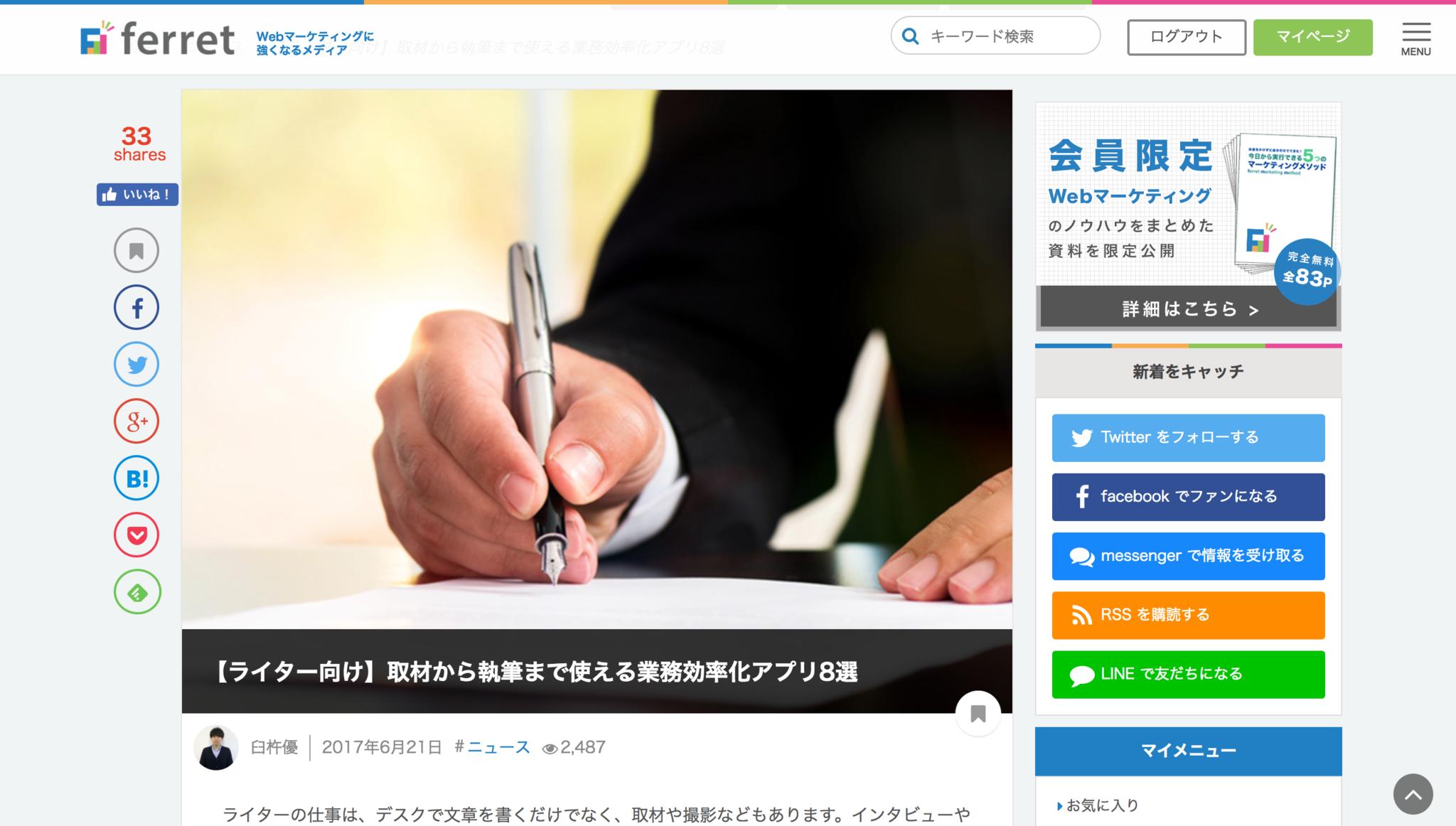 【ライター向け】取材から執筆まで使える業務効率化アプリ8選|ferret__フェレット_.png