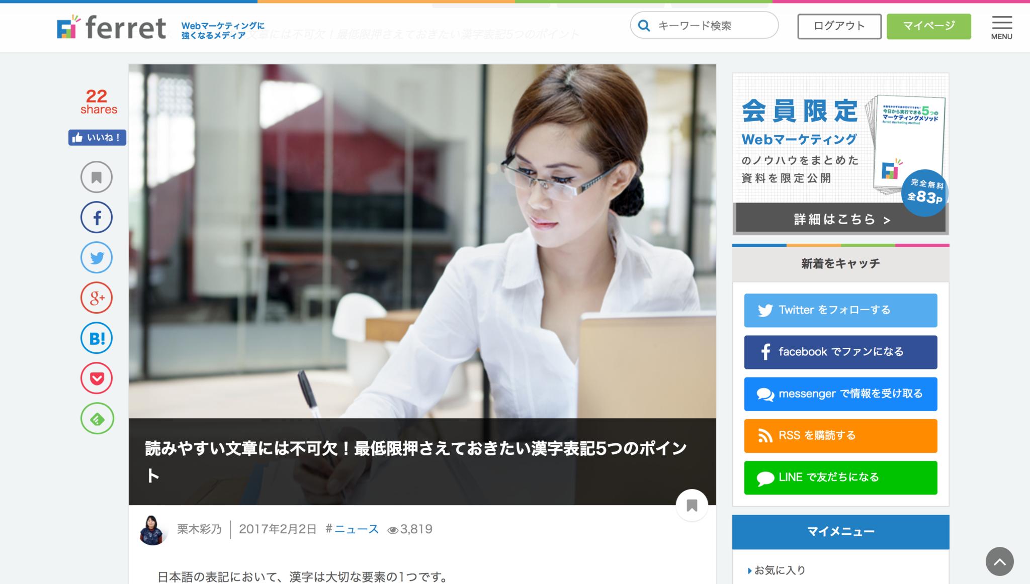 読みやすい文章には不可欠!最低限押さえておきたい漢字表記5つのポイント|ferret__フェレット_.png