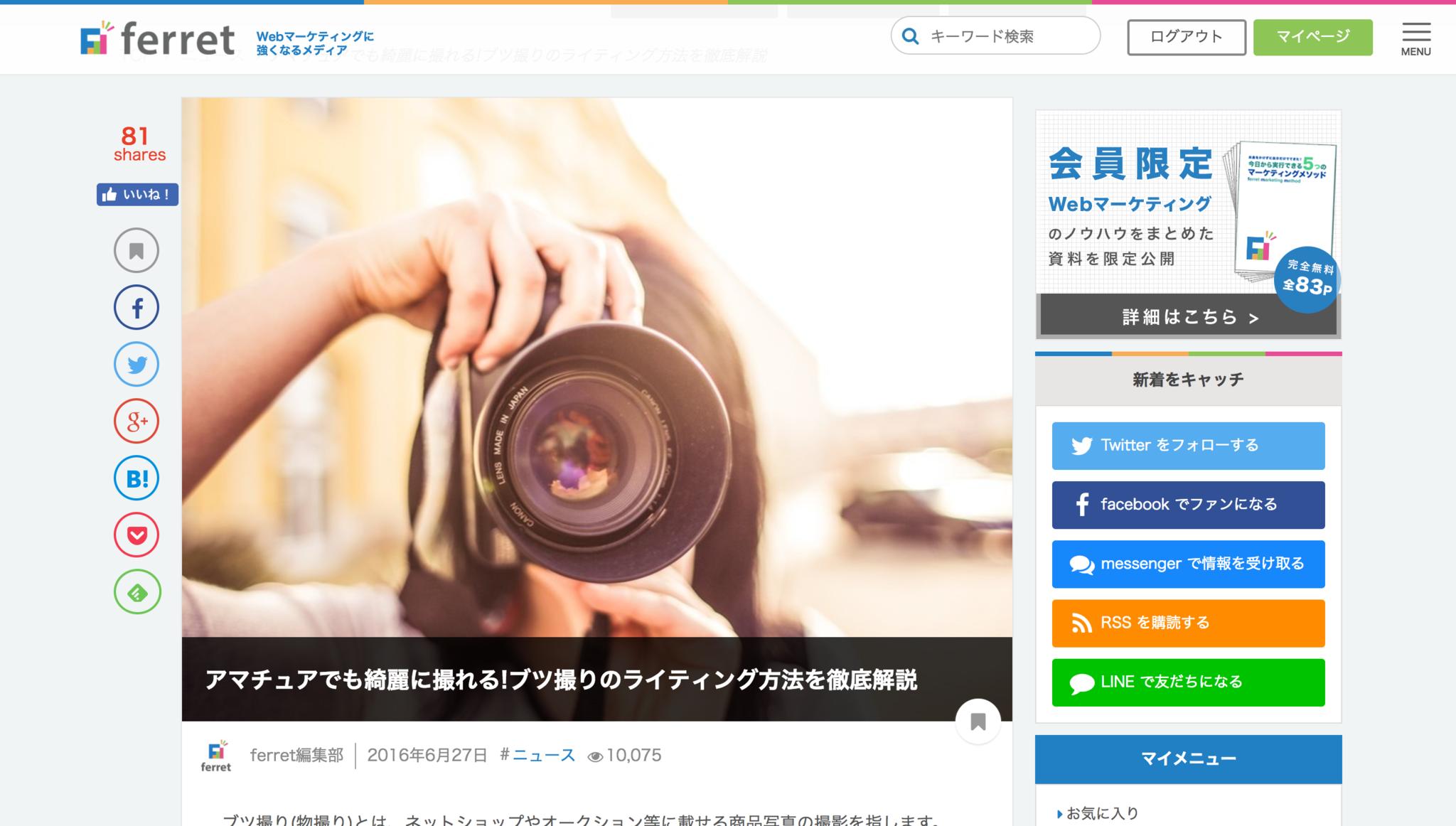 アマチュアでも綺麗に撮れる_ブツ撮りのライティング方法を徹底解説|ferret__フェレット_.png