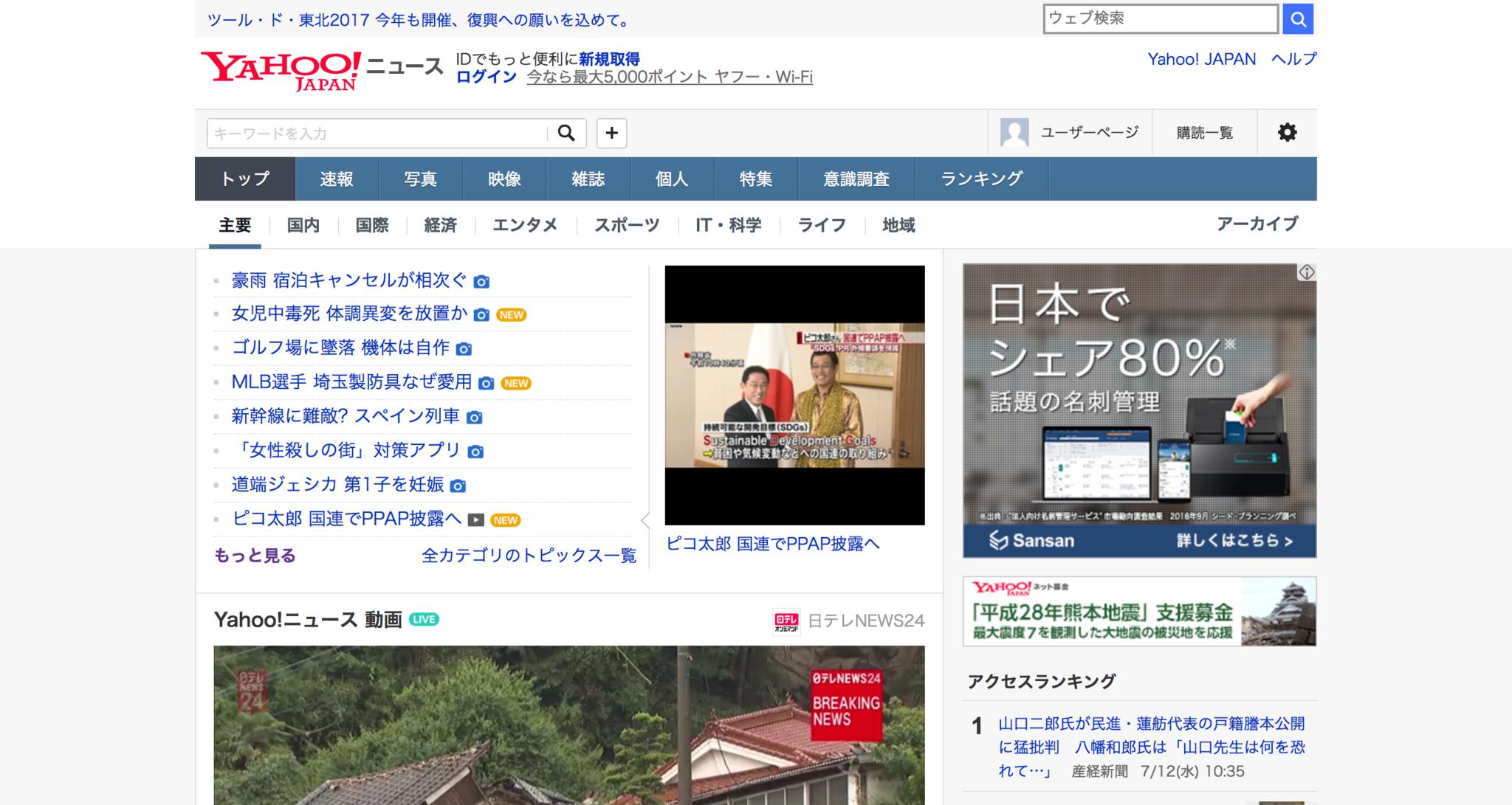 Yahoo_ニュース.png