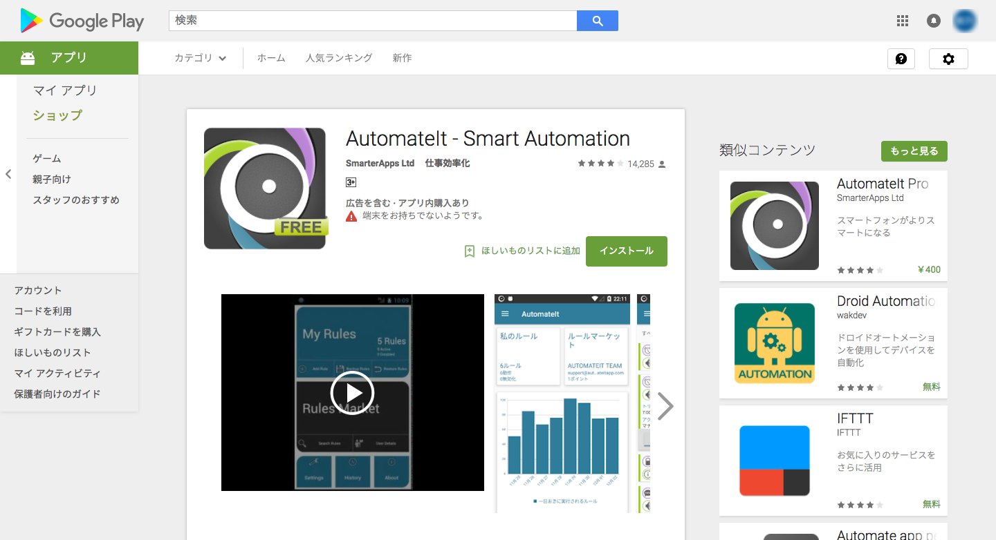 AutomateIt___Smart_Automation___Google_Play_の_Android_アプリ.png
