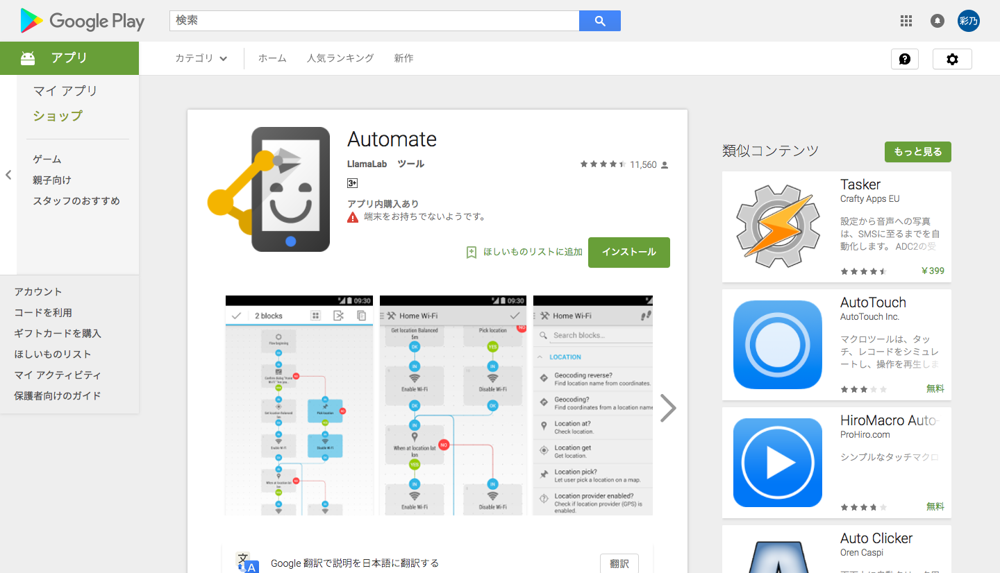 Automate___Google_Play_の_Android_アプリ.png