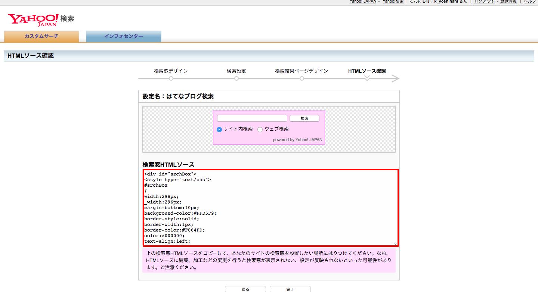 HTMLソース確認___カスタムサーチ___Yahoo_検索.png