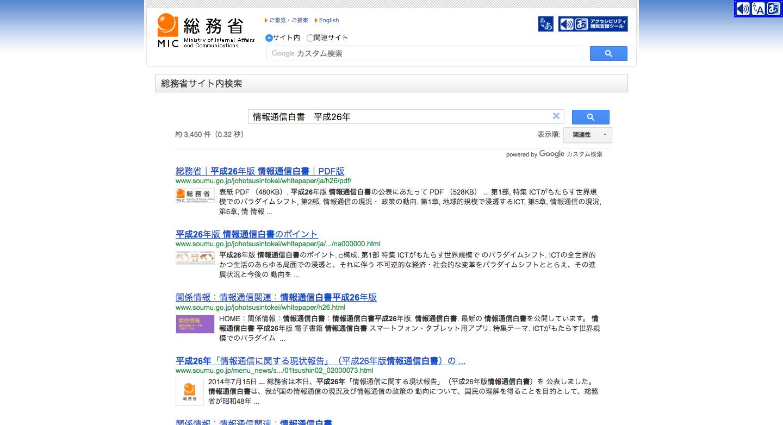 総務省|検索結果(総務省サイト内検索).png