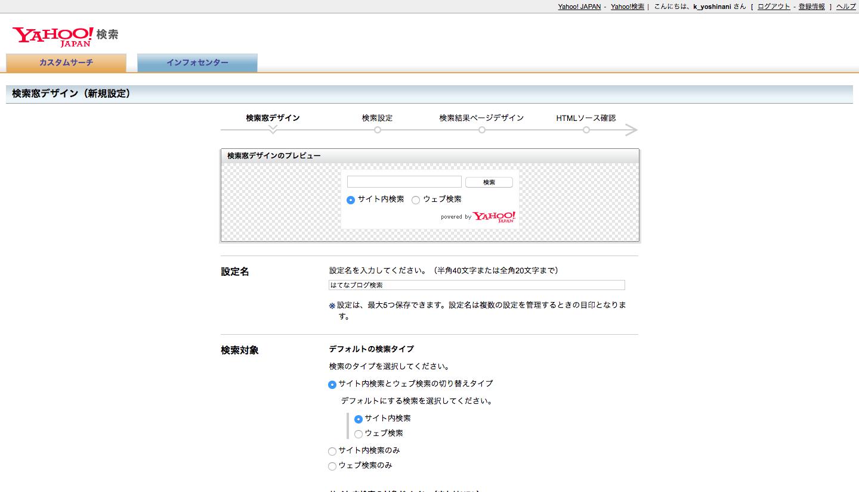 検索窓デザイン(新規設定)___カスタムサーチ___Yahoo_検索.png
