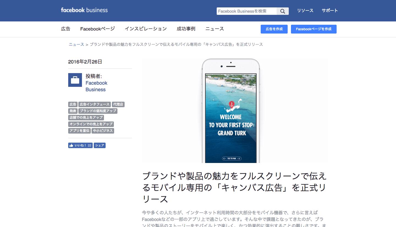 ブランドや製品の魅力をフルスクリーンで伝えるモバイル専用の「キャンバス広告」を正式リリース___Facebook_for_Business.png