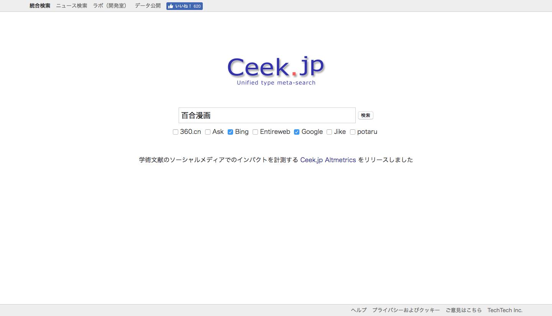 Ceek.jp___統合型メタ検索エンジン.png