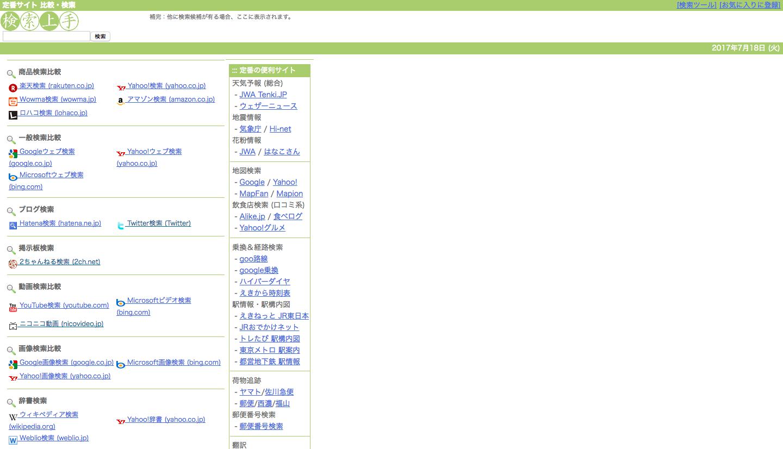定番サイト比較検索_検索上手.png