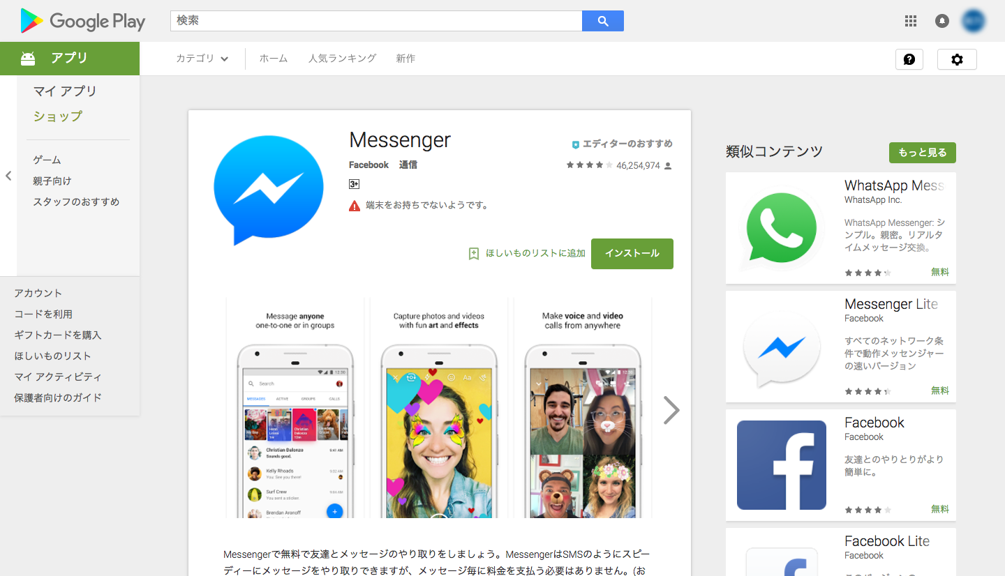 Messenger___Google_Play_の_Android_アプリ.png