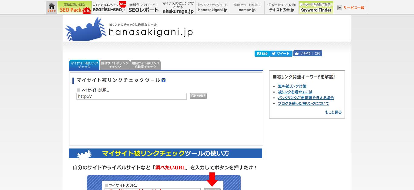 マイサイト被リンクチェックツール___被リンクチェックの無料SEOツール_hanasakigani.jp.png