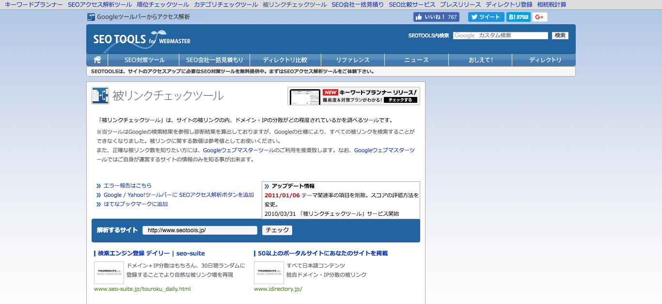 被リンクチェックツール___SEOTOOLS(SEOツールズ).png