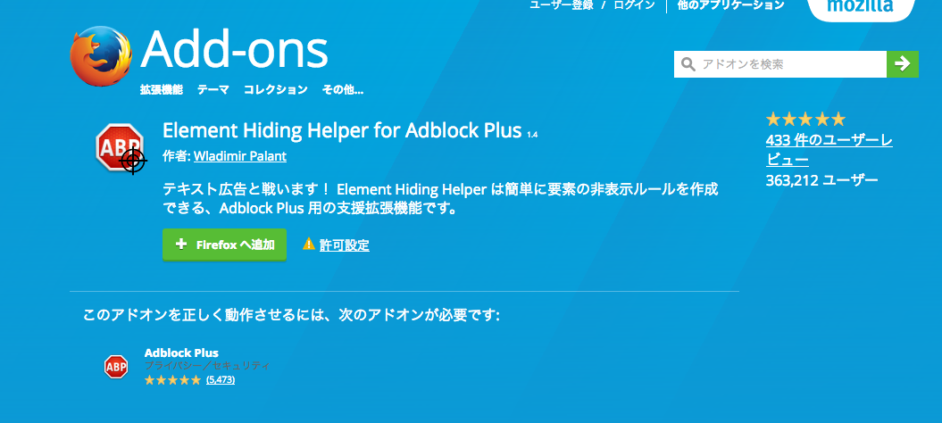 Element Hiding Helper for Adblock Plus