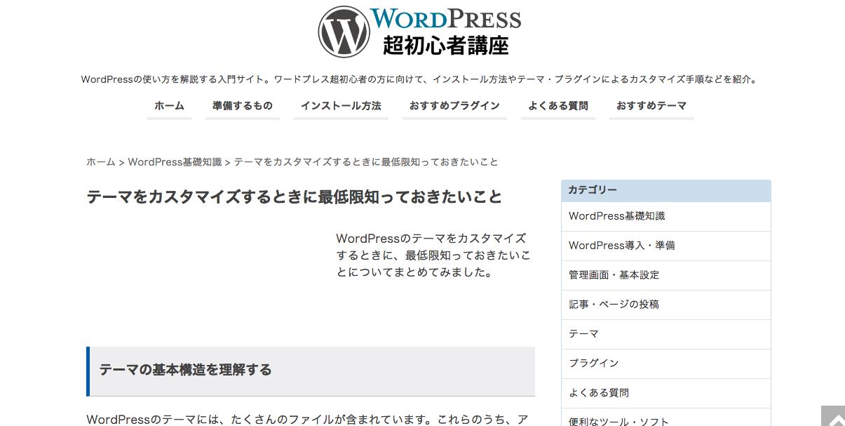 テーマをカスタマイズするときに最低限知っておきたいこと|WordPress超初心者講座