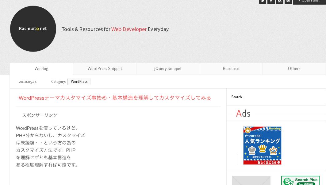 WordPressテーマカスタマイズ事始め・基本構造を理解してカスタマイズしてみる|kachibito.net