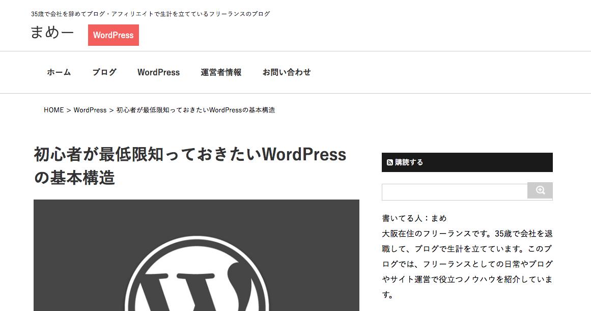 初心者が最低限知っておきたいWordPressの基本構造| まめ一