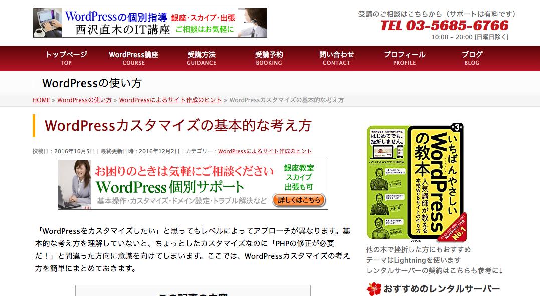 WordPressカスタマイズの基本的な考え方|西沢直木のIT講座