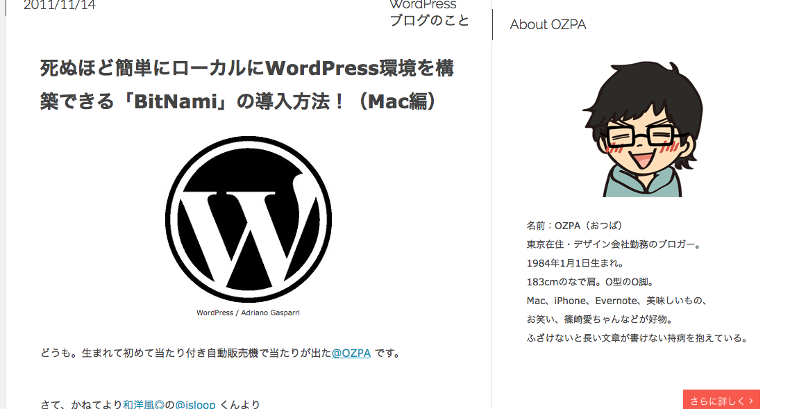 ローカル環境にWordPress環境を構築できるBitNami|OZPAの表4