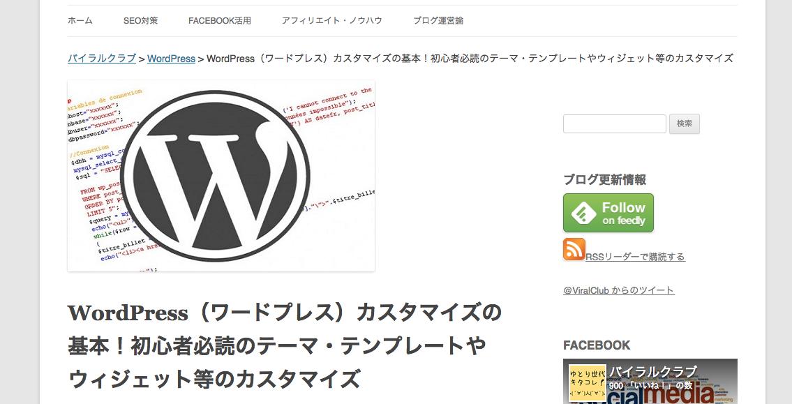 WordPress(ワードプレス)カスタマイズの基本!初心者必読のテーマ・テンプレートやウィジェット等のカスタマイズ|バイラルクラブ