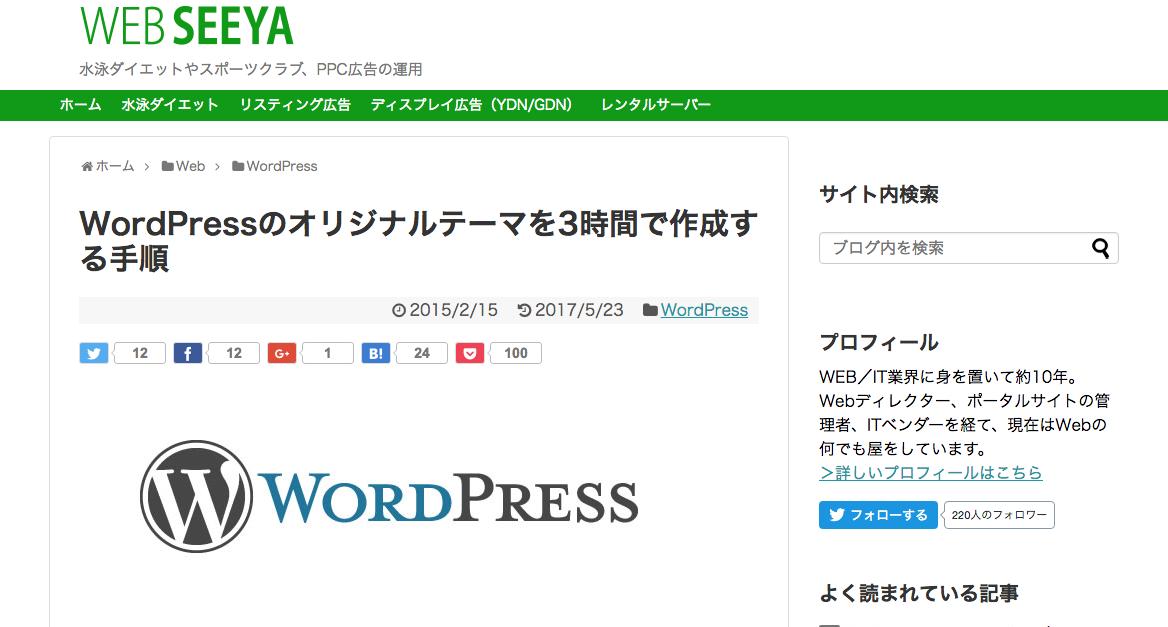 WordPressのオリジナルテーマを3時間で作成する手順|WEB SEEYA