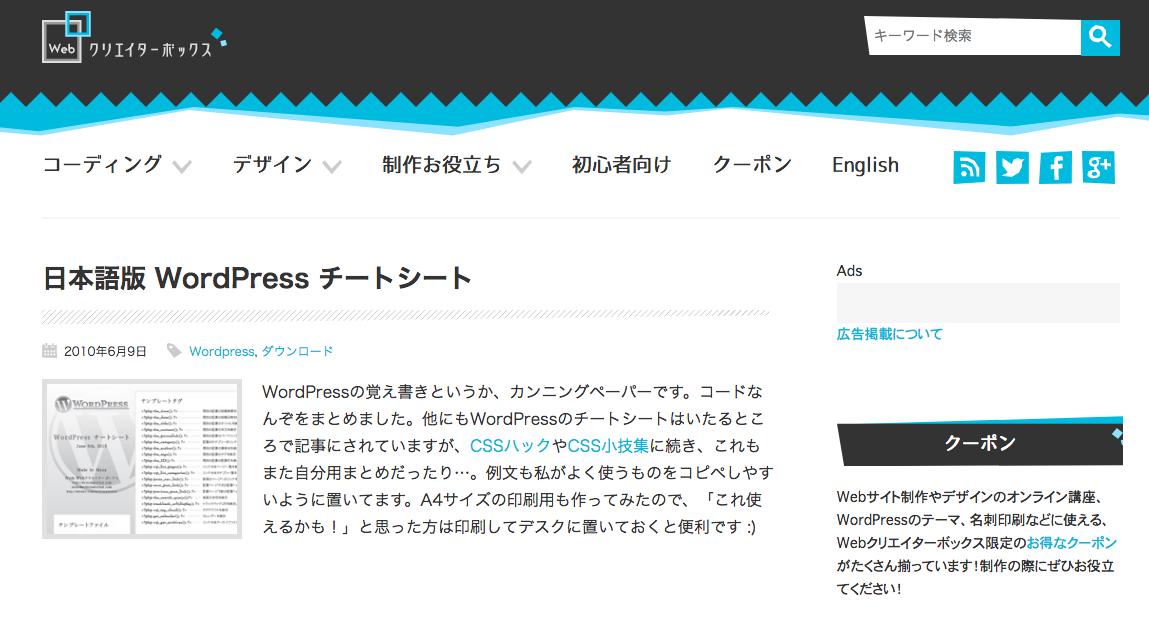 日本語版WordPressチートシート|Webクリエイターボックス