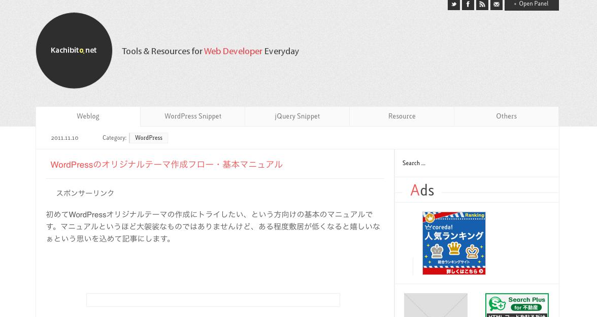 WordPressのオリジナルテーマ作成フロー・基本マニュアル|kachibito.net