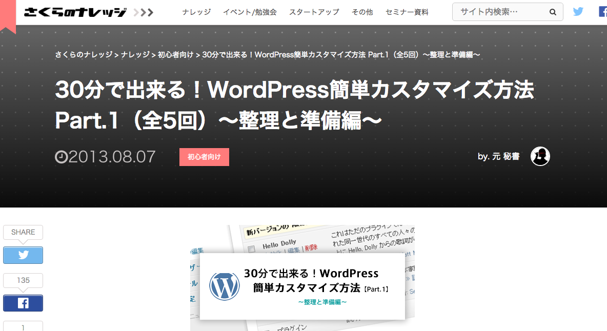 30分で出来る!WordPress簡単カスタマイズ方法 Part.1(全5回)~整理と準備編~|さくらのナレッジ