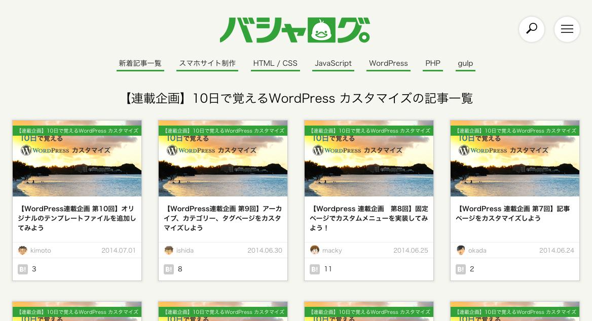 【連載企画】10日で覚えるWordPress カスタマイズの記事一覧|バシャログ