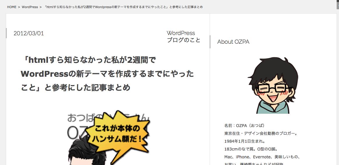 「htmlすら知らなかった私が2週間でWordPressの新テーマを作成するまでにやったこと」と参考にした記事まとめ|OZPAの表4