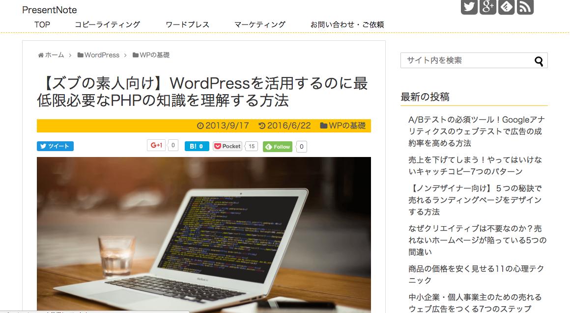 【ズブの素人向け】WordPressを活用するのに最低限必要なPHPの知識を理解する方法|PresentNote