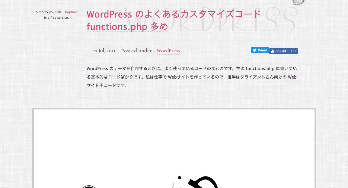 WordPressのよくあるカスタマイズコード|Web Design RECIPES