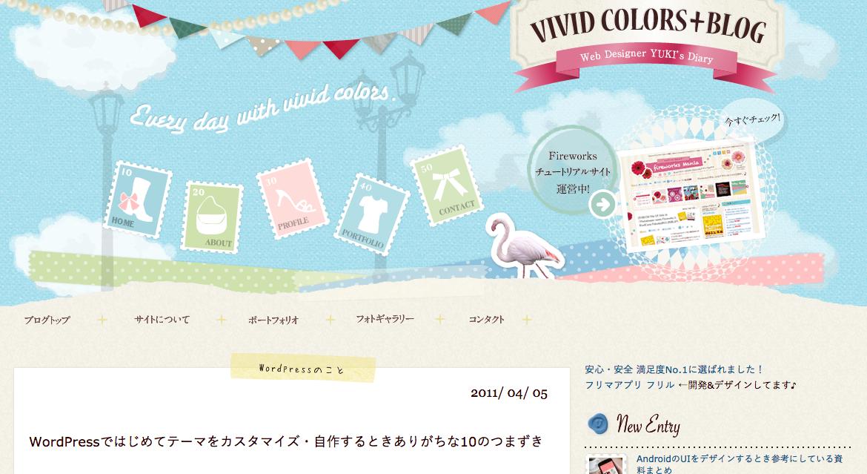 WordPressを初めてカスタマイズするときにありがちな10のつまずき|VIVID COLORS BLOG
