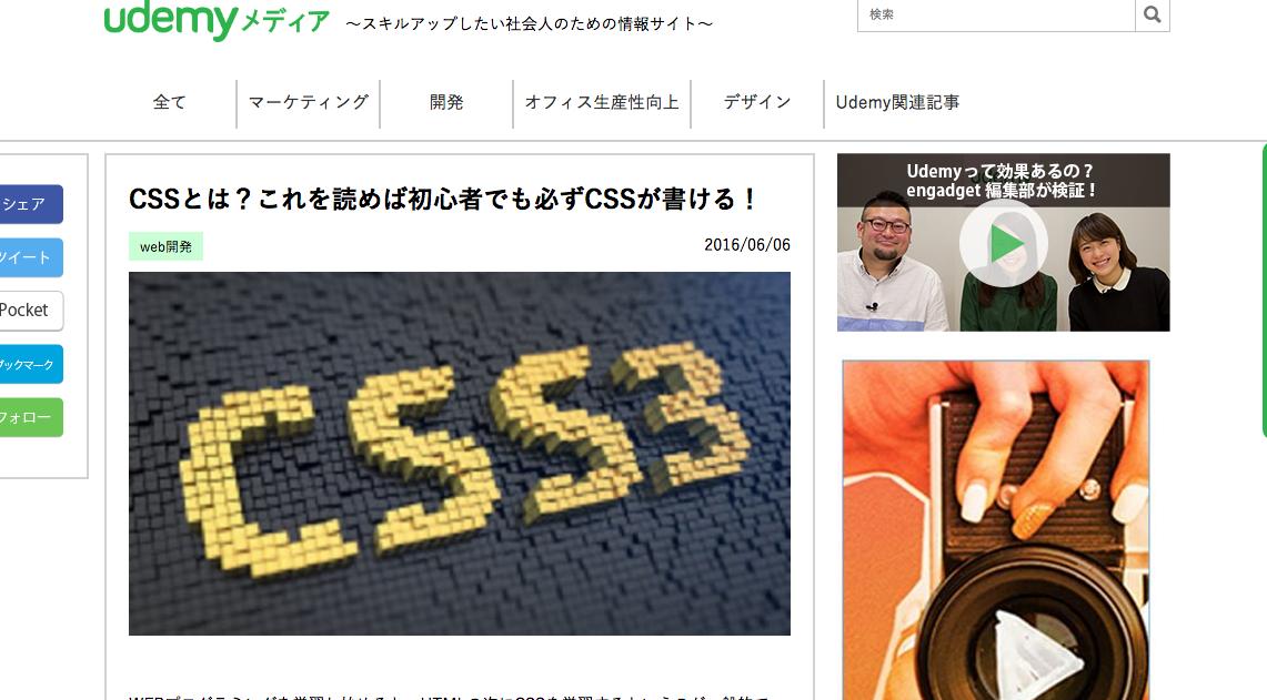 CSSとは?これを読めば初心者でも必ずCSSが書ける!|udemyメディア