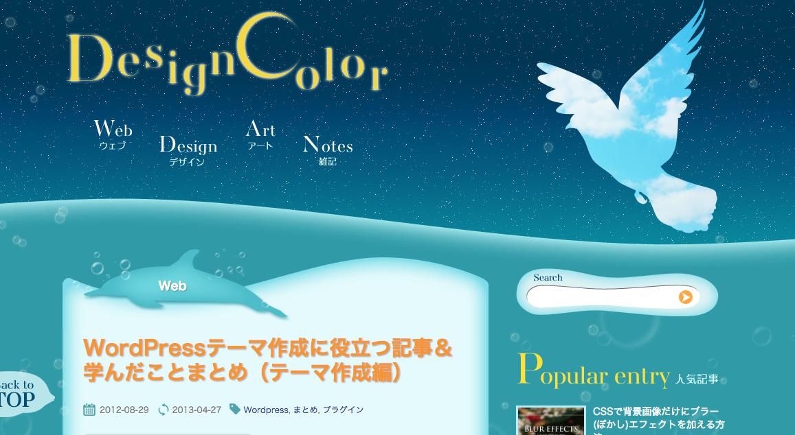 WordPressテーマ作成に役立つ記事&学んだことまとめ(テーマ作成編)|Design Color