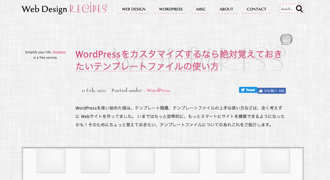 WordPressをカスタマイズするなら絶対覚えておきたいテンプレートファイルの使い方|Web Design RECIPES