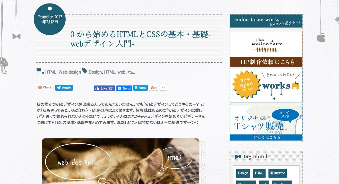 0から始めるHTMLとCSSの基本|Weblog Endoutakae