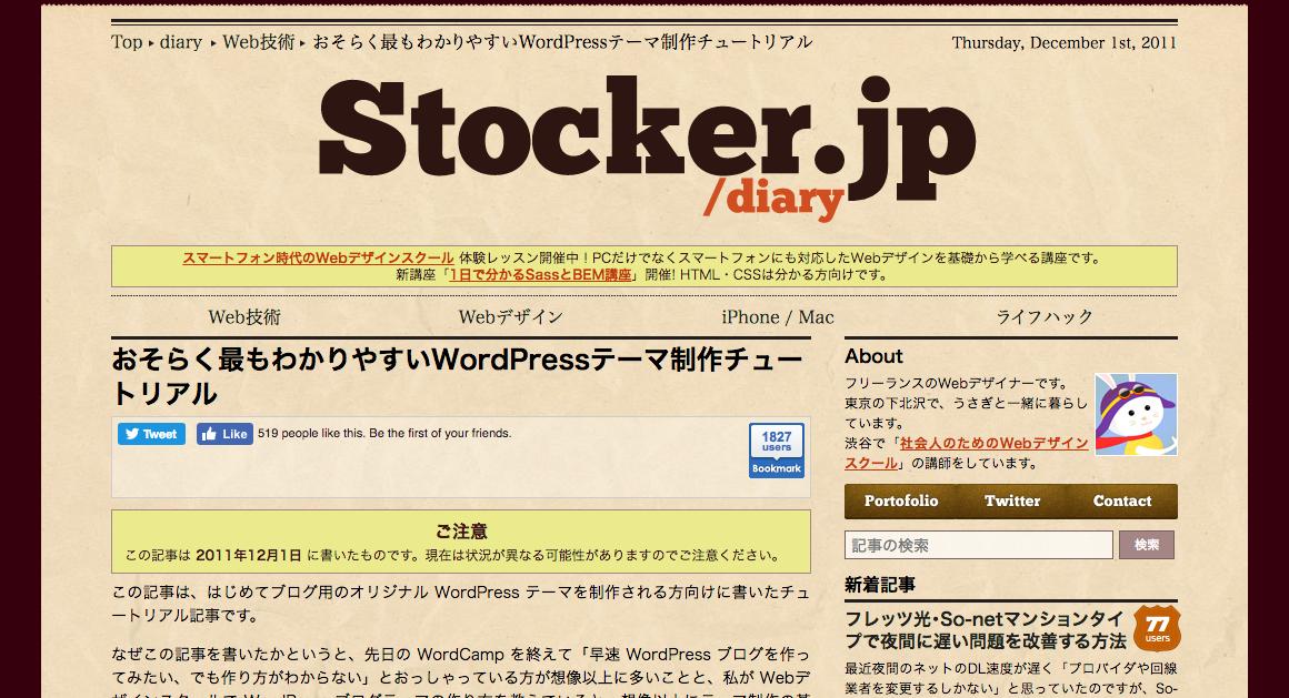 おそらく最もわかりやすいWordPressテーマ制作チュートリアル|Stocker.jp