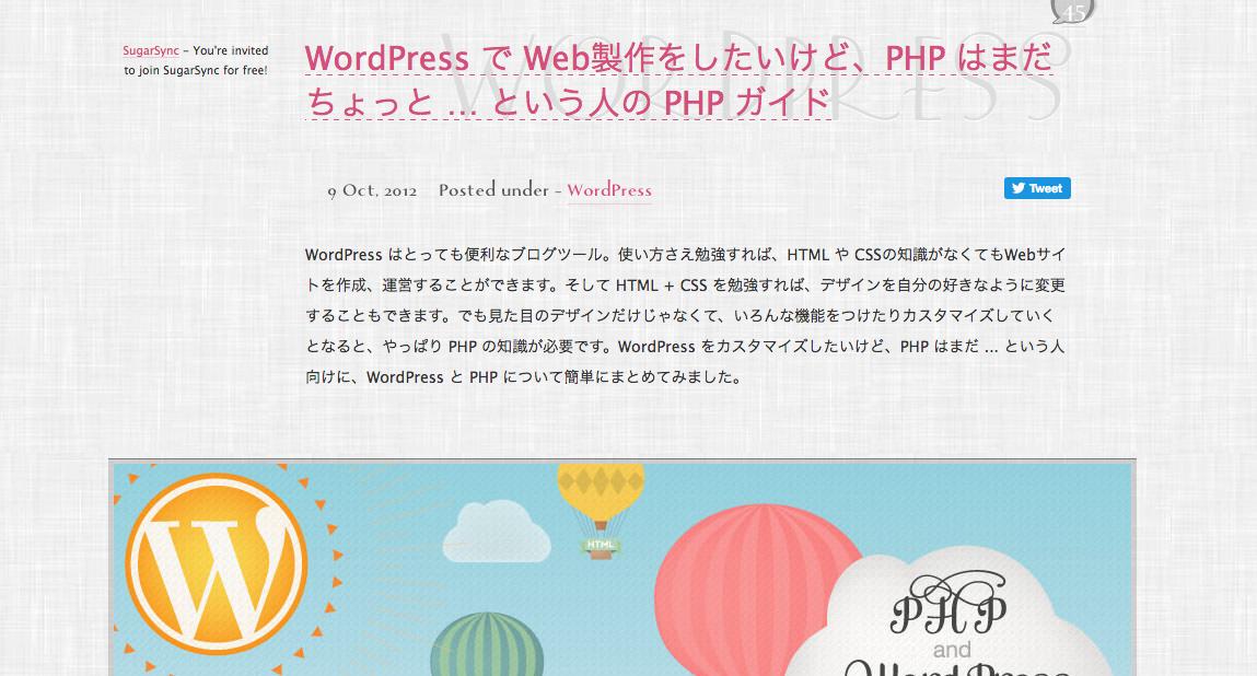 WordPress で Web製作をしたいけど、PHP はまだちょっと … という人の PHP ガイド|Web Design RECIPES