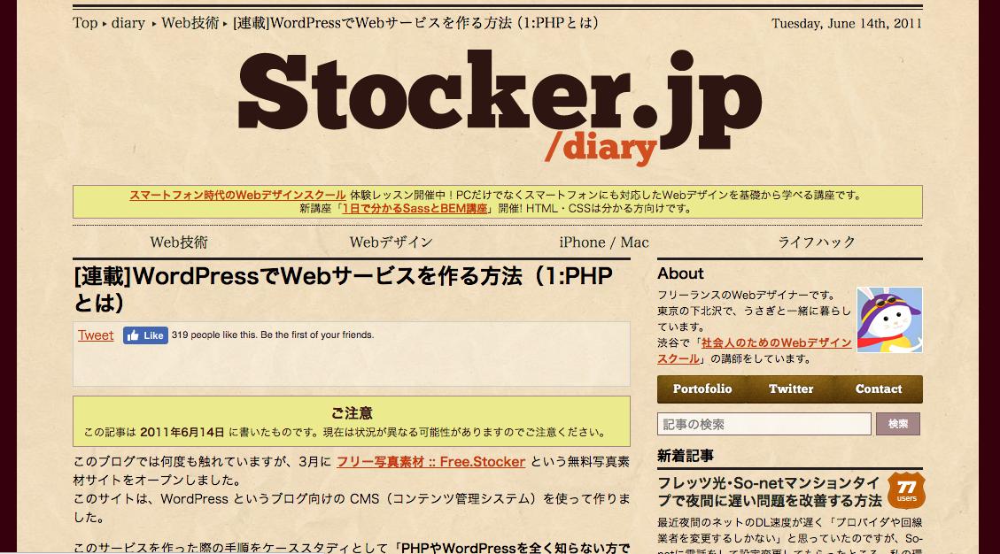 [連載]WordPressでWebサービスを作る方法(1:PHPとは)|Stocker.jp