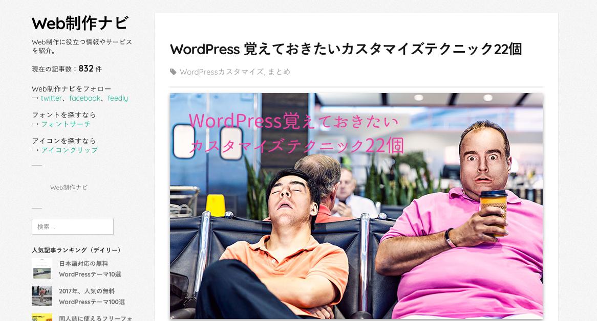 WordPress 覚えておきたいカスタマイズテクニック22個|Web制作ナビ