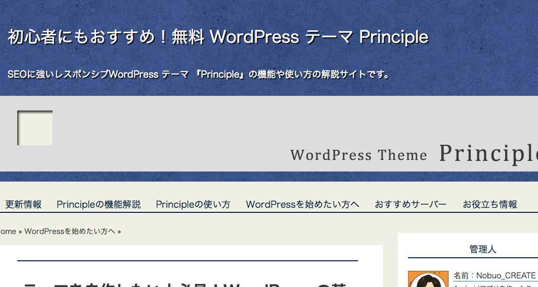 テーマを自作したい人必見!WordPressの基本的な仕組み|初心者にもおすすめ!無料 WordPress テーマ Principle