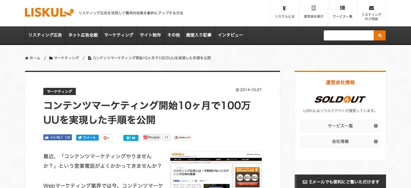 コンテンツマーケティング開始10ヶ月で100万UUを実現した手順を公開.png