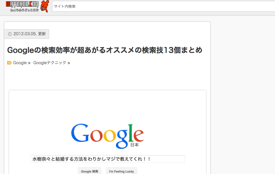 Googleの検索効率が超あがるオススメの検索技13個まとめ