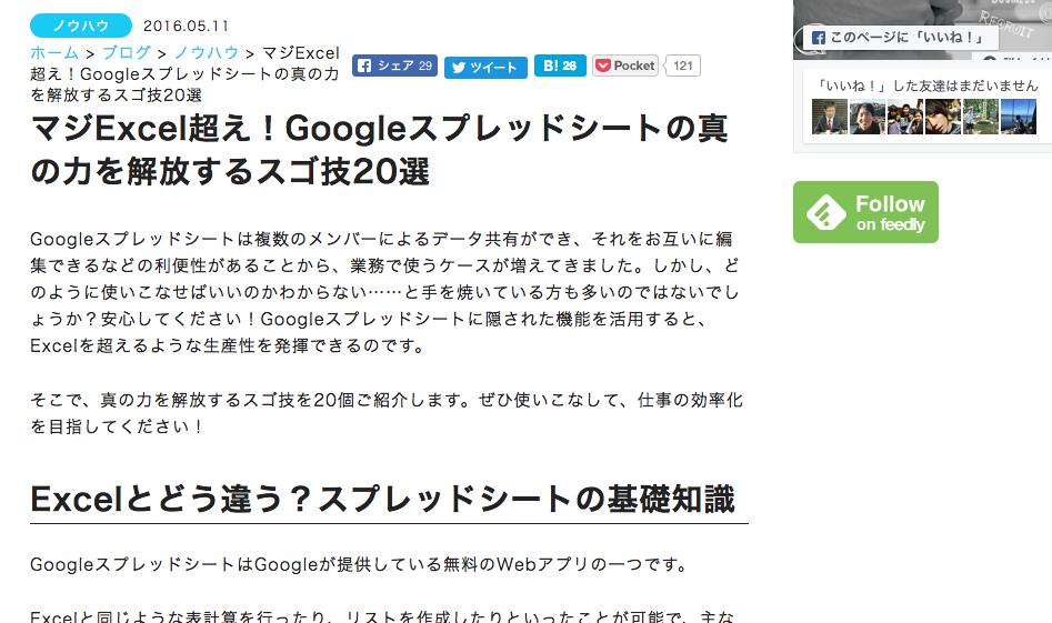 マジExcel超え!Googleスプレッドシートの真の力を解放するスゴ技20選
