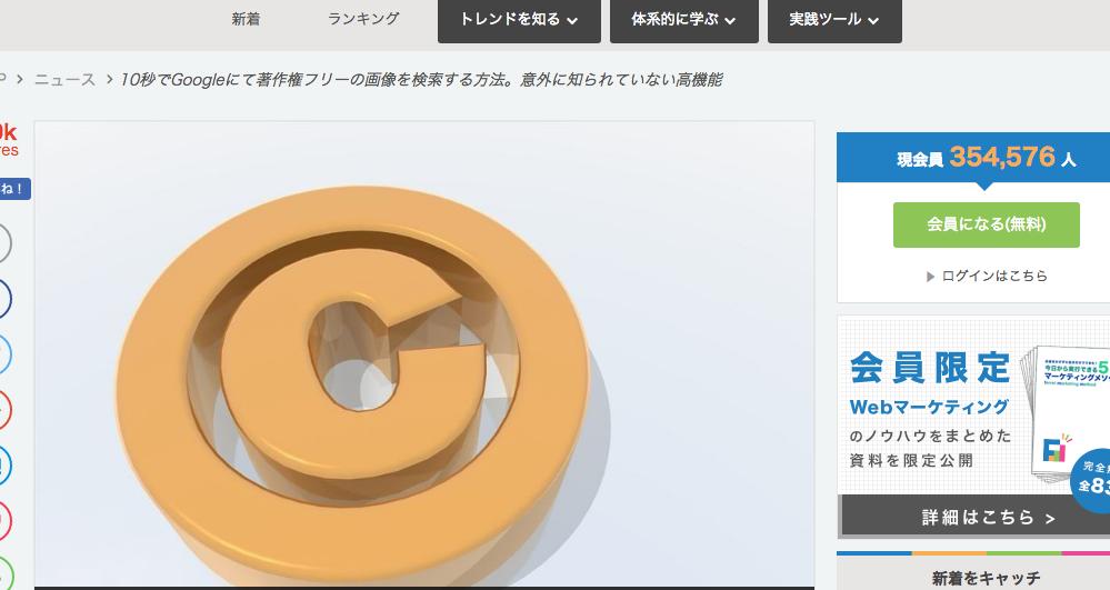 10秒でGoogleにて著作権フリーの画像を検索する方法。意外に知られていない高機能