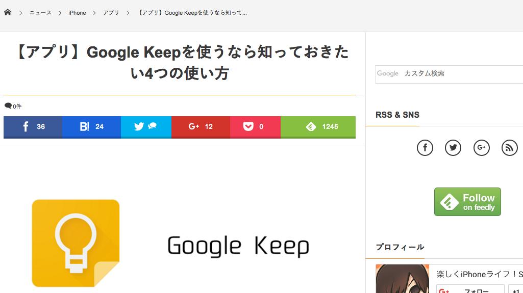 【アプリ】Google Keepを使うなら知っておきたい4つの使い方