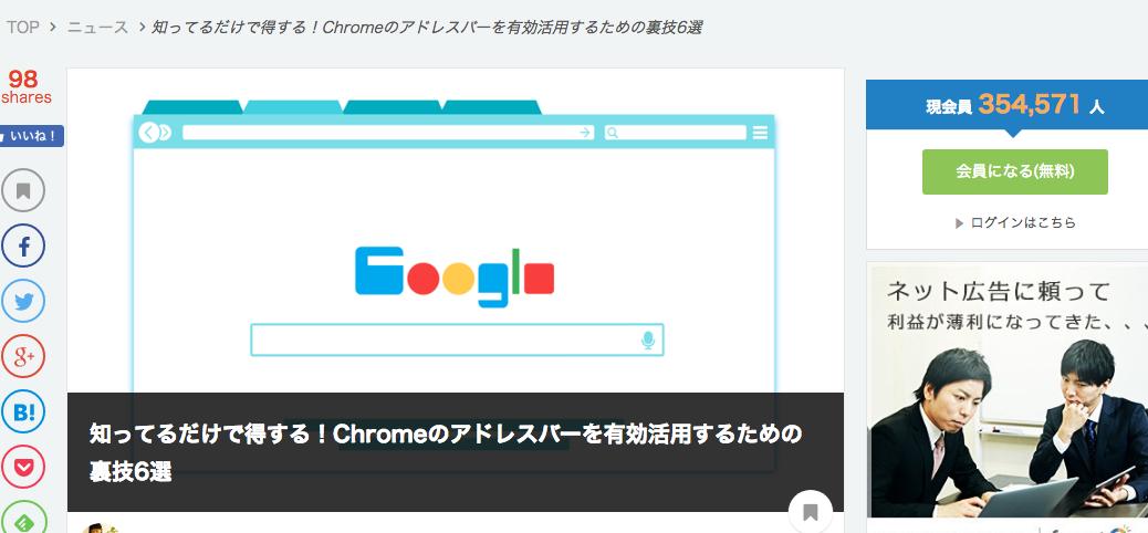 知ってるだけで得する!Chromeのアドレスバーを有効活用するための裏技6選