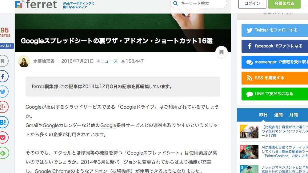 Googleスプレッドシートの裏ワザ・アドオン・ショートカット16選