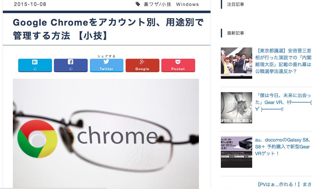 Google Chromeをアカウント別、用途別で管理する方法 【小技】