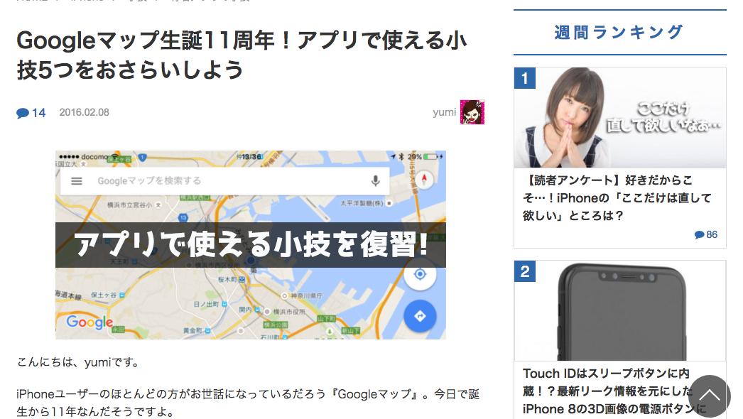 Googleマップ生誕11周年!アプリで使える小技5つをおさらいしよう